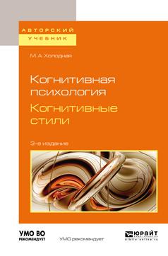 Когнитивная психология. Когнитивные стили. Учебное пособие для бакалавриата и магистратуры | Холодная #1