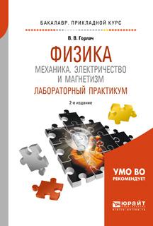 Физика. Механика. Электричество и магнетизм. Лабораторный практикум. Учебное пособие для прикладного #1