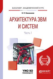 Архитектура эвм и систем в 2 частях. Часть 1. Учебное пособие для академического бакалавриата | Новожилов #1
