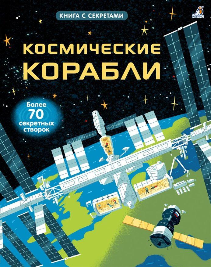 Космические корабли.Открой тайны | Дикинс Рози #1