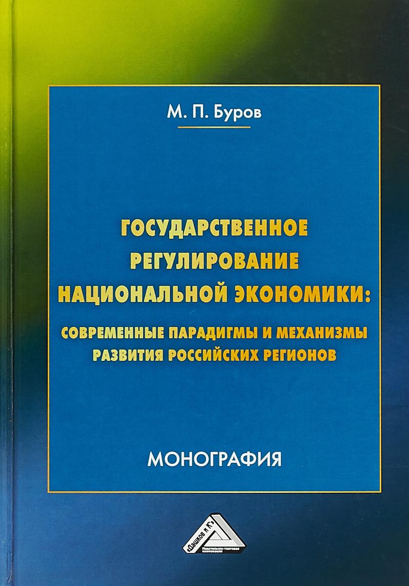 Государственное регулирование национальной экономики. Современные парадигмы и механизмы развития Российских #1
