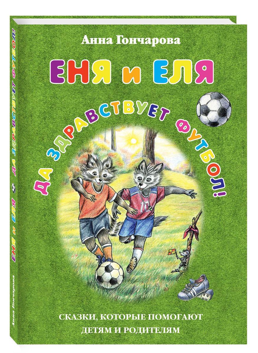 Еня и Еля. Да здравствует футбол!   Гончарова Анна Сергеевна  #1