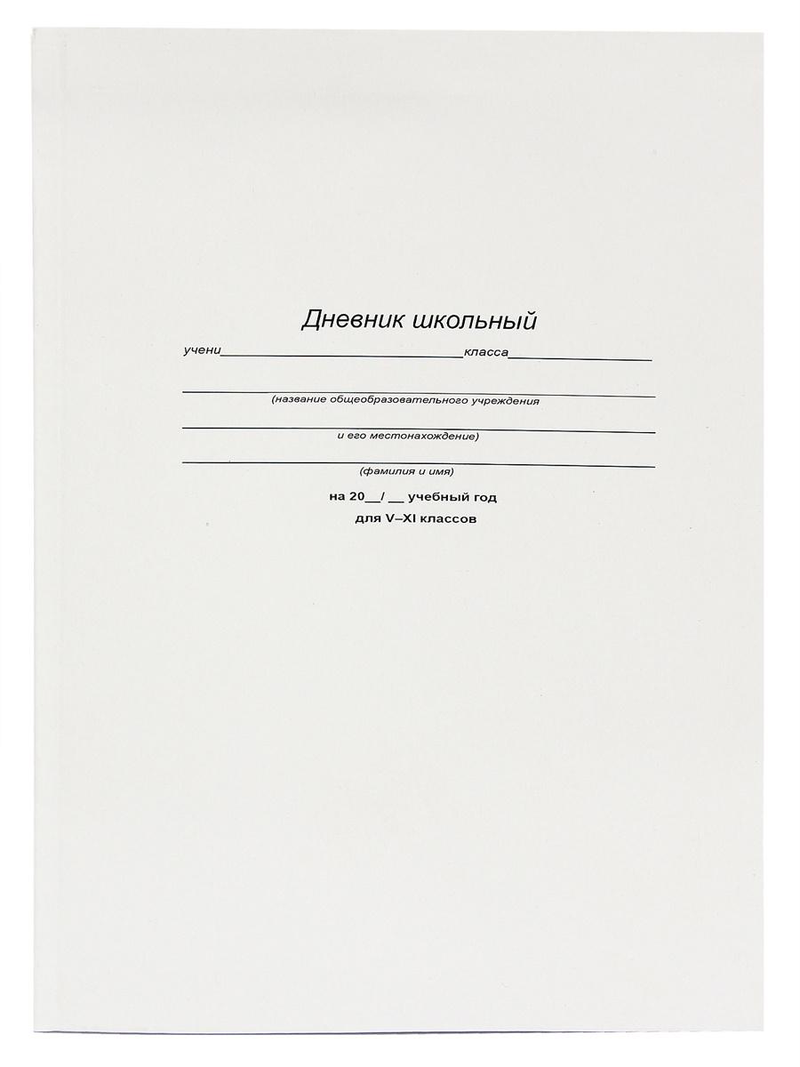 Prof Press Дневник школьный Классический белый-2 48 листов #1