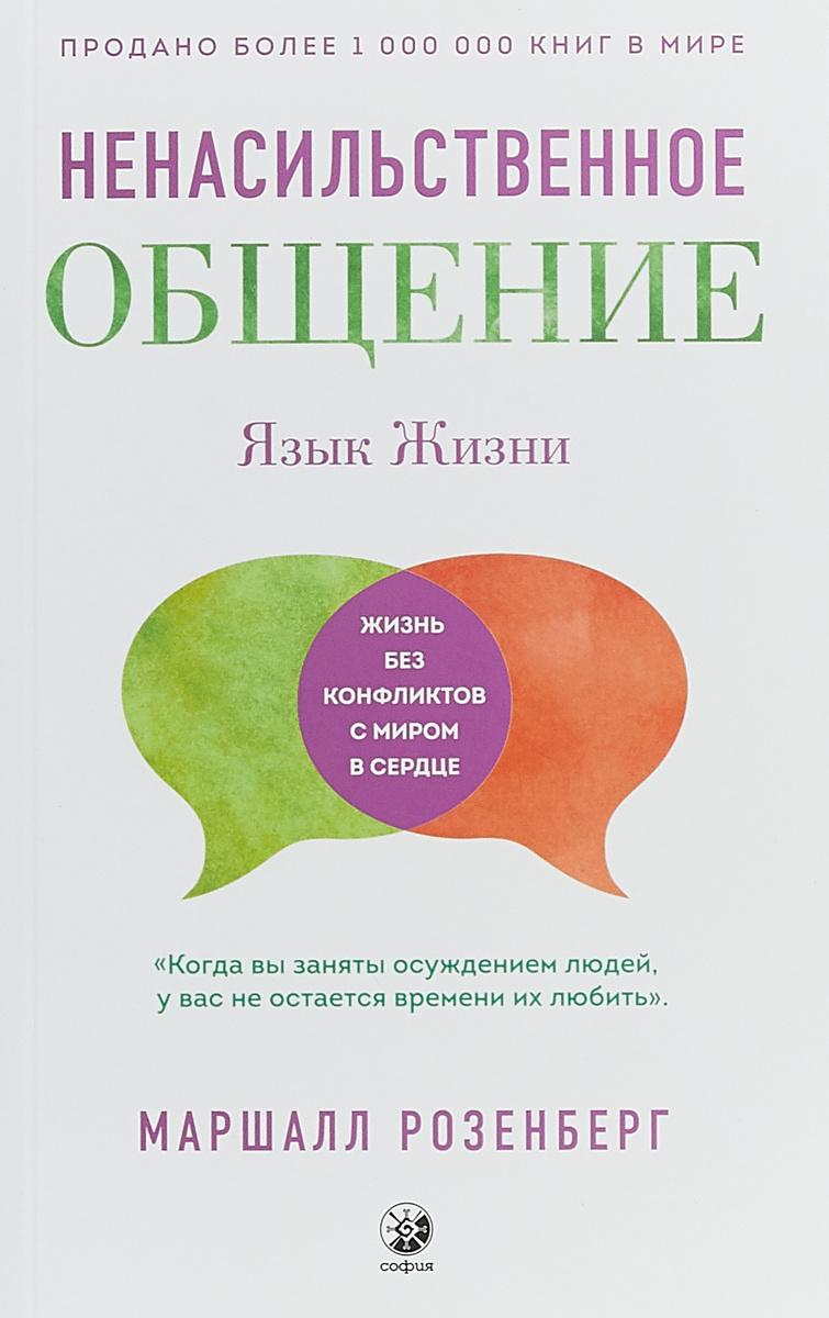 Язык жизни. Ненасильственное общение | Розенберг Маршалл  #1