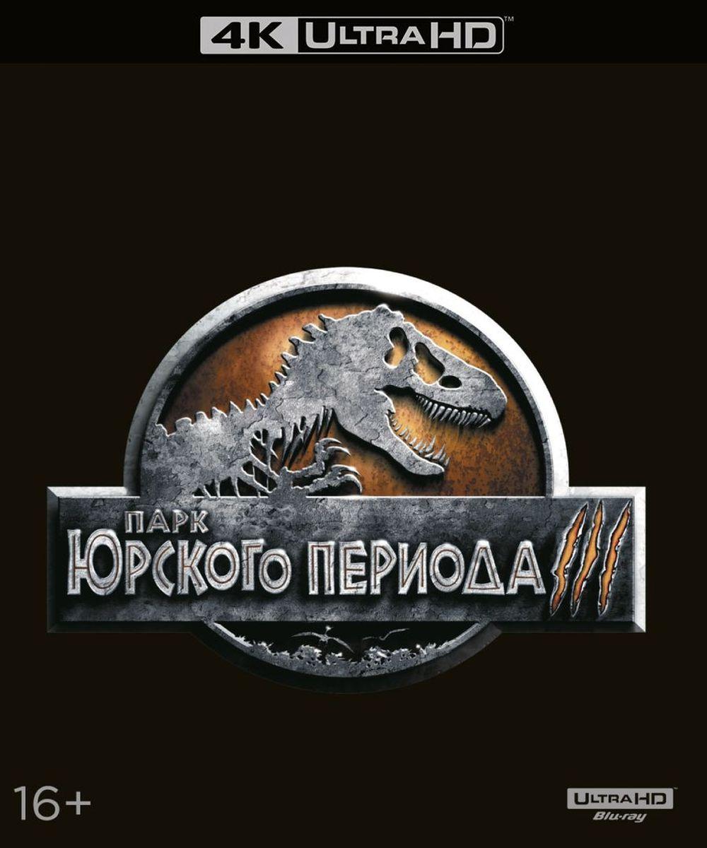 Парк Юрского периода 3 (4K UHD Blu-ray) #1