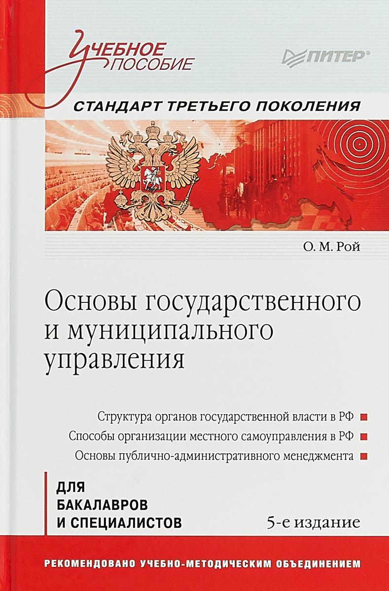 Основы государственного и муниципального управления   Рой Олег Михайлович  #1