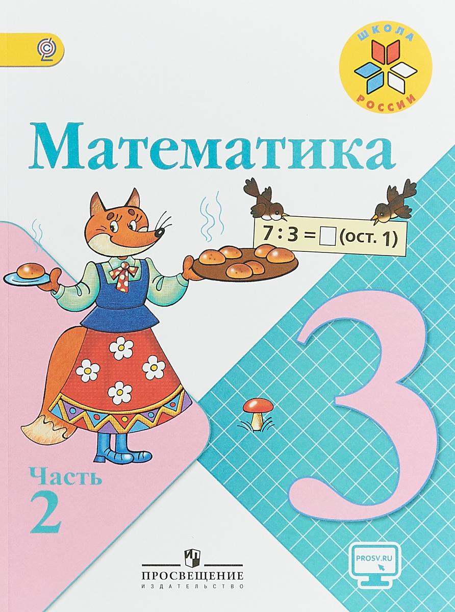 Математика. 3 класс. Учебник. В 2 частях. Часть 2   Моро Мария Игнатьевна, Бантова Мария Александровна #1