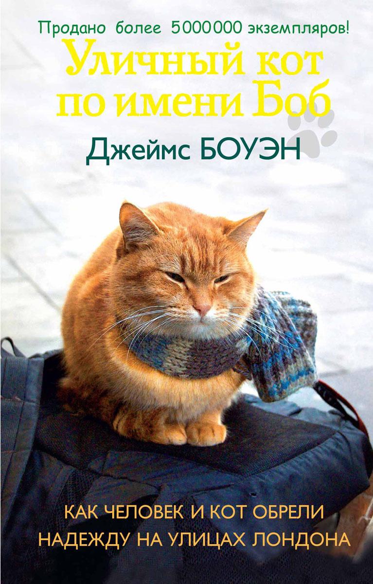 Уличный кот по имени Боб. Как человек и кот обрели надежду на улицах Лондона | Боуэн Джеймс  #1