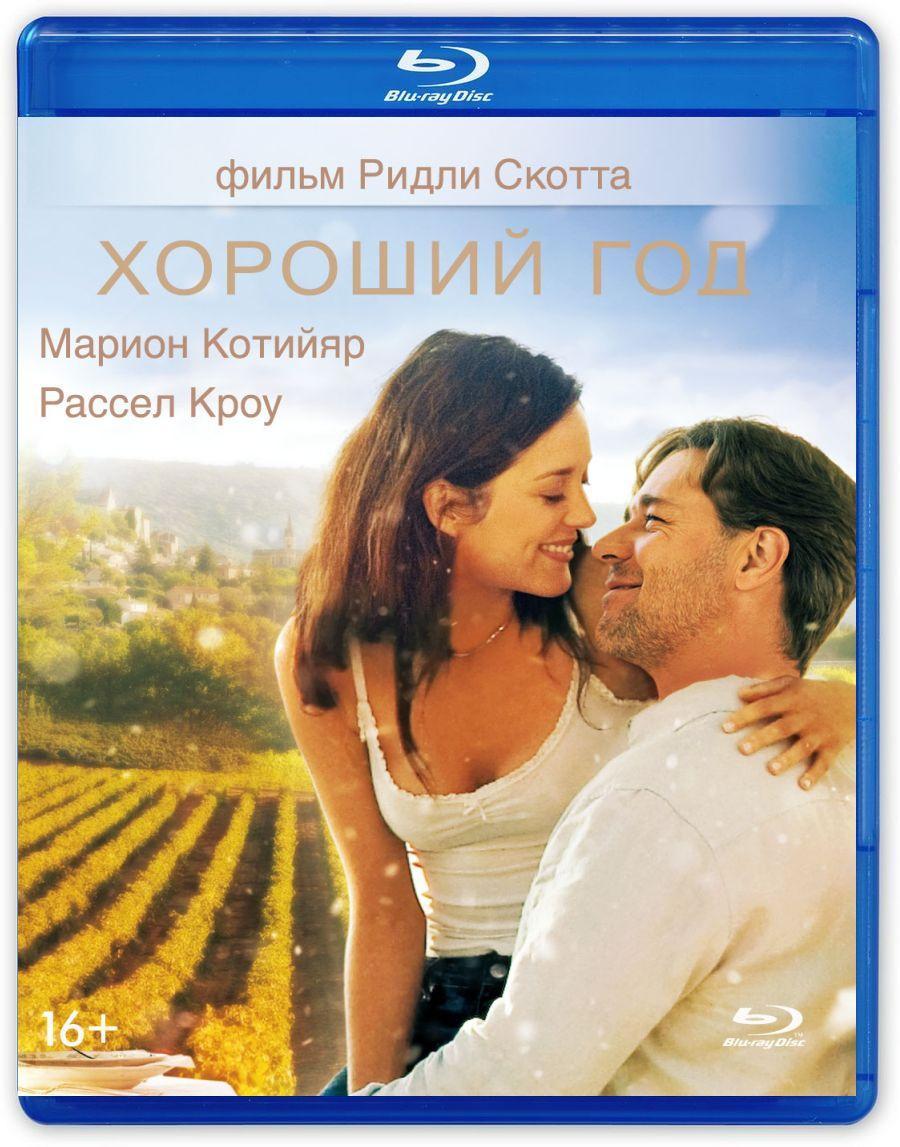 Хороший год (Blu-ray) #1