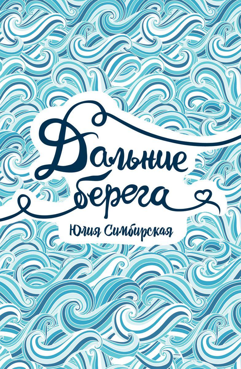 Дальние берега | Симбирская Юлия Станиславовна #1