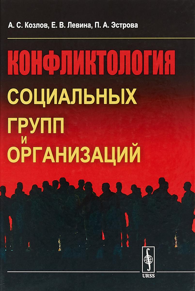 Конфликтология социальных групп и организаций   Козлов Александр Спиридонович, Левина Е. В.  #1