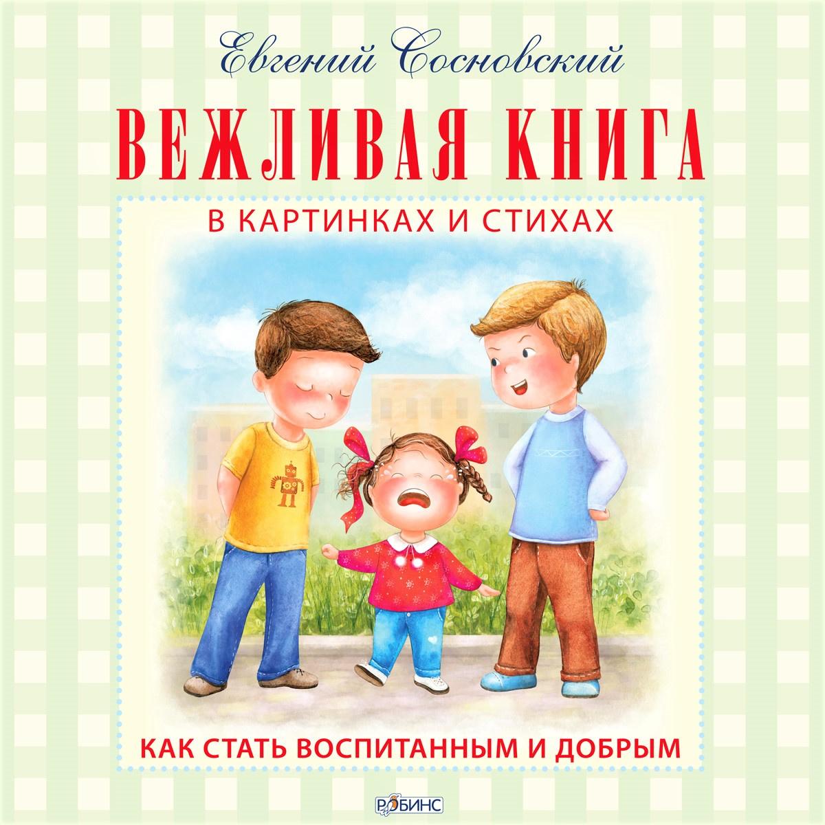 Вежливая книга | Сосновский Евгений Анатольевич #1
