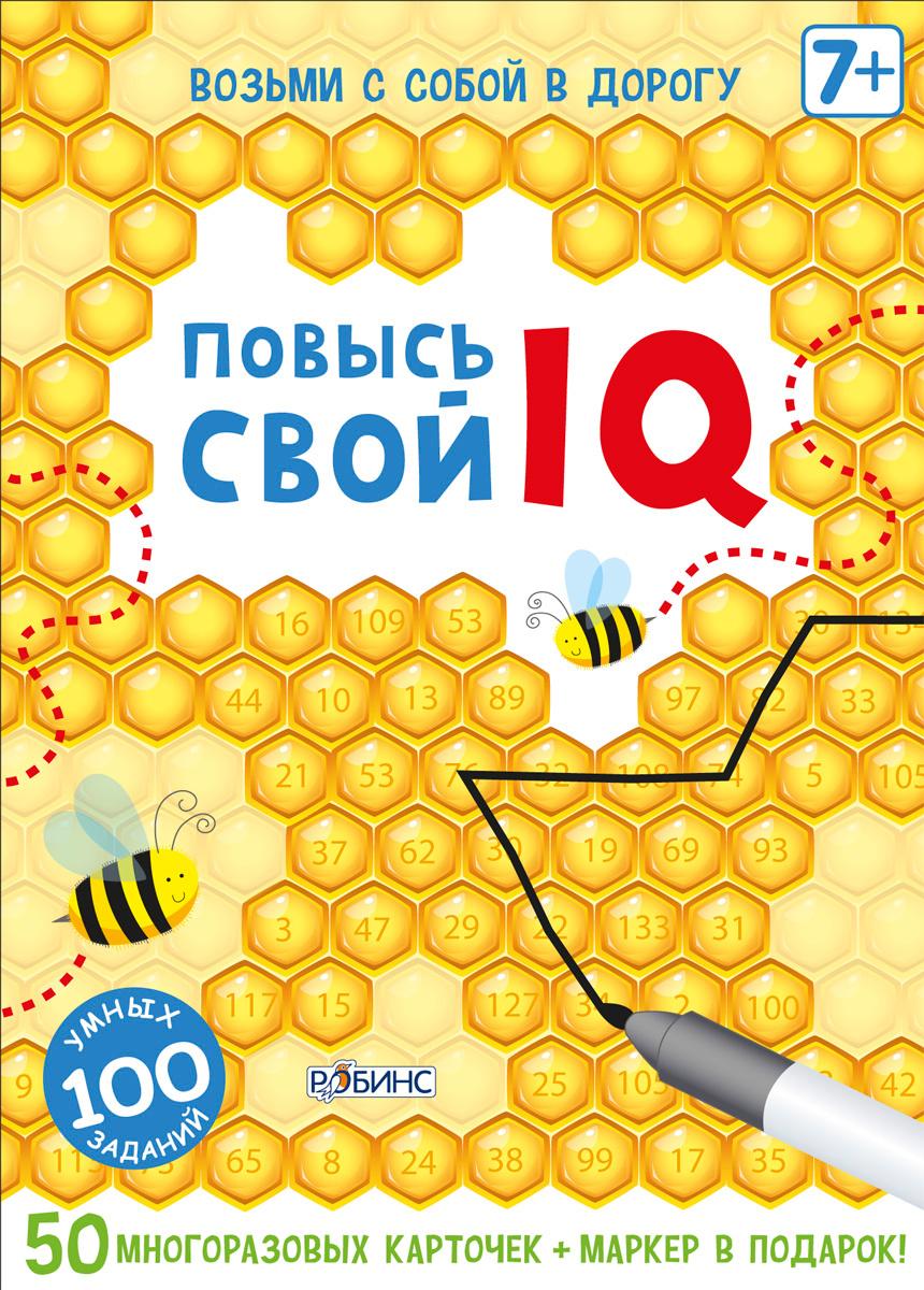 Робинс Обучающая игра Повысь свой IQ #1