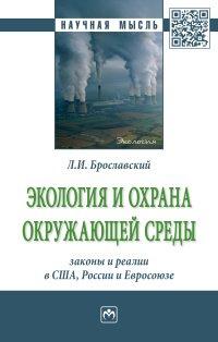 Экология и охрана окружающей среды. Законы и реалии в США, России и Евросоюза | Брославский Лазарь Израилевич #1