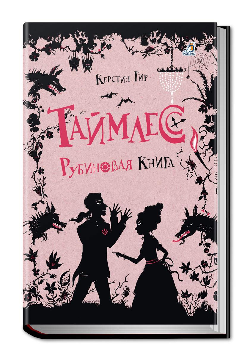 Таймлесс. Рубиновая книга | Гир Керстин #1