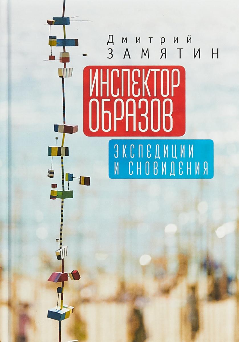 Инспектор образов. Экспедиции и сновидения | Замятин Дмитрий Николаевич  #1