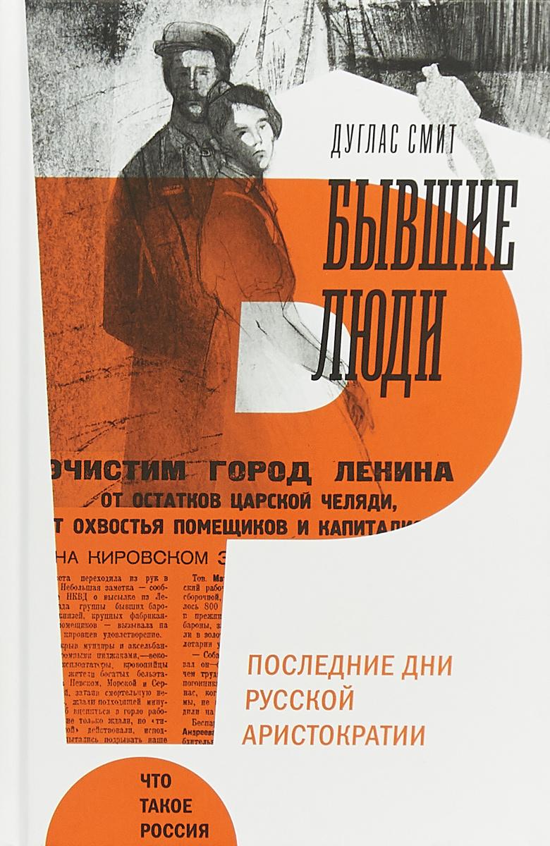 Бывшие люди. Последние дни русской аристократии | Дуглас Смит  #1