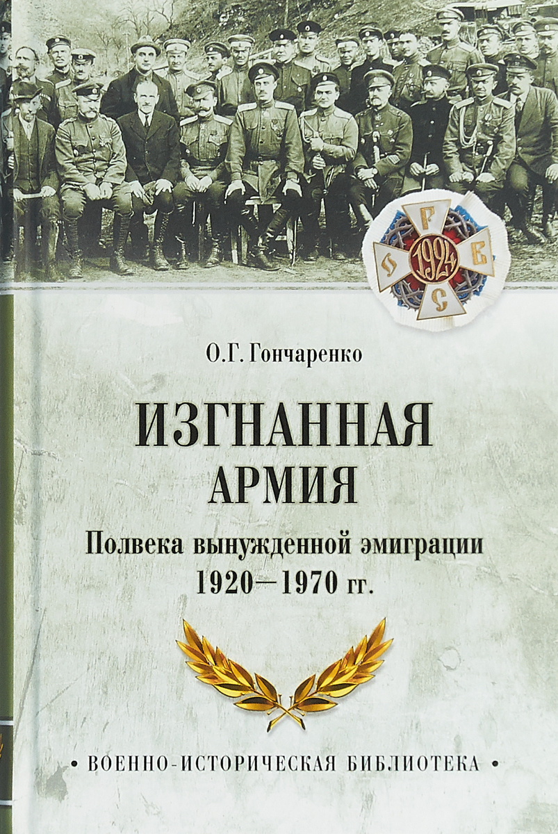 Изгнанная армия. Полвека военной эмиграции. 1920-1970 | Гончаренко Олег Геннадьевич  #1