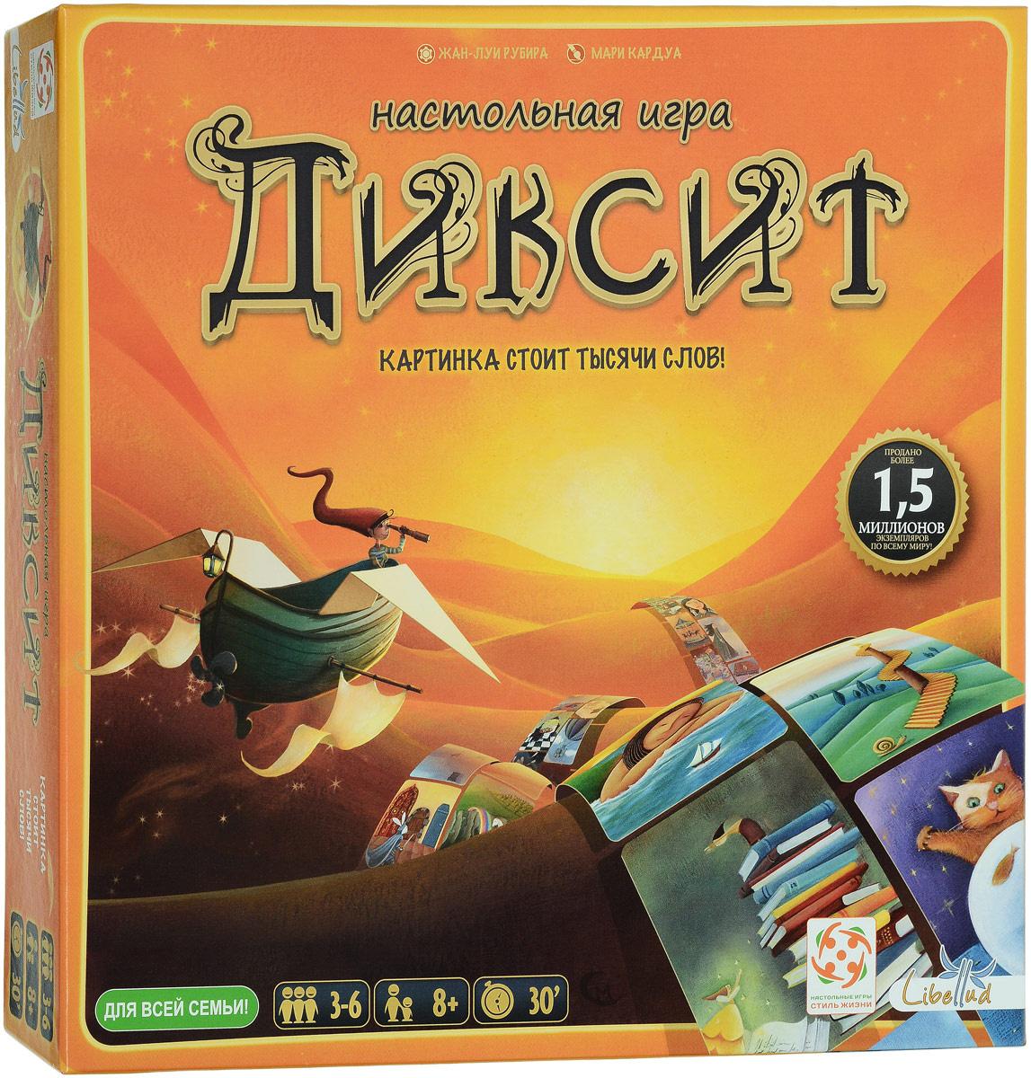 Диксит Настольная игра  #1