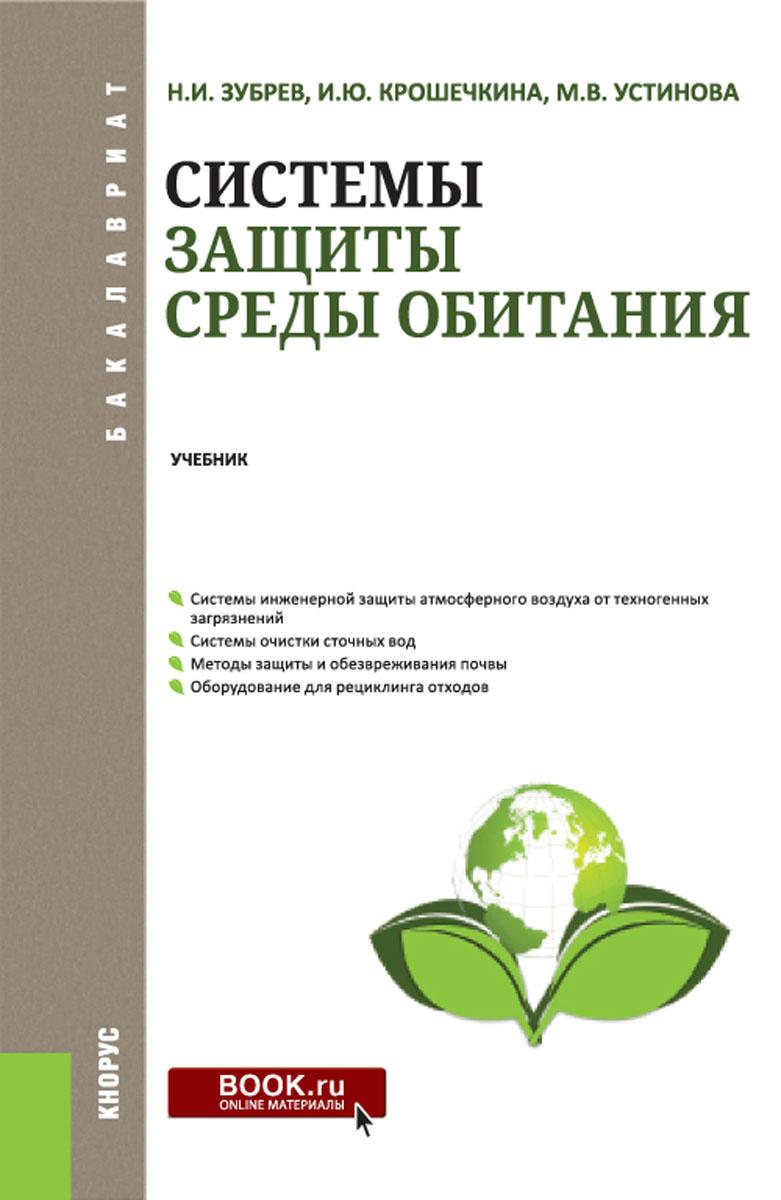 Системы защиты среды обитания (для бакалавров) #1