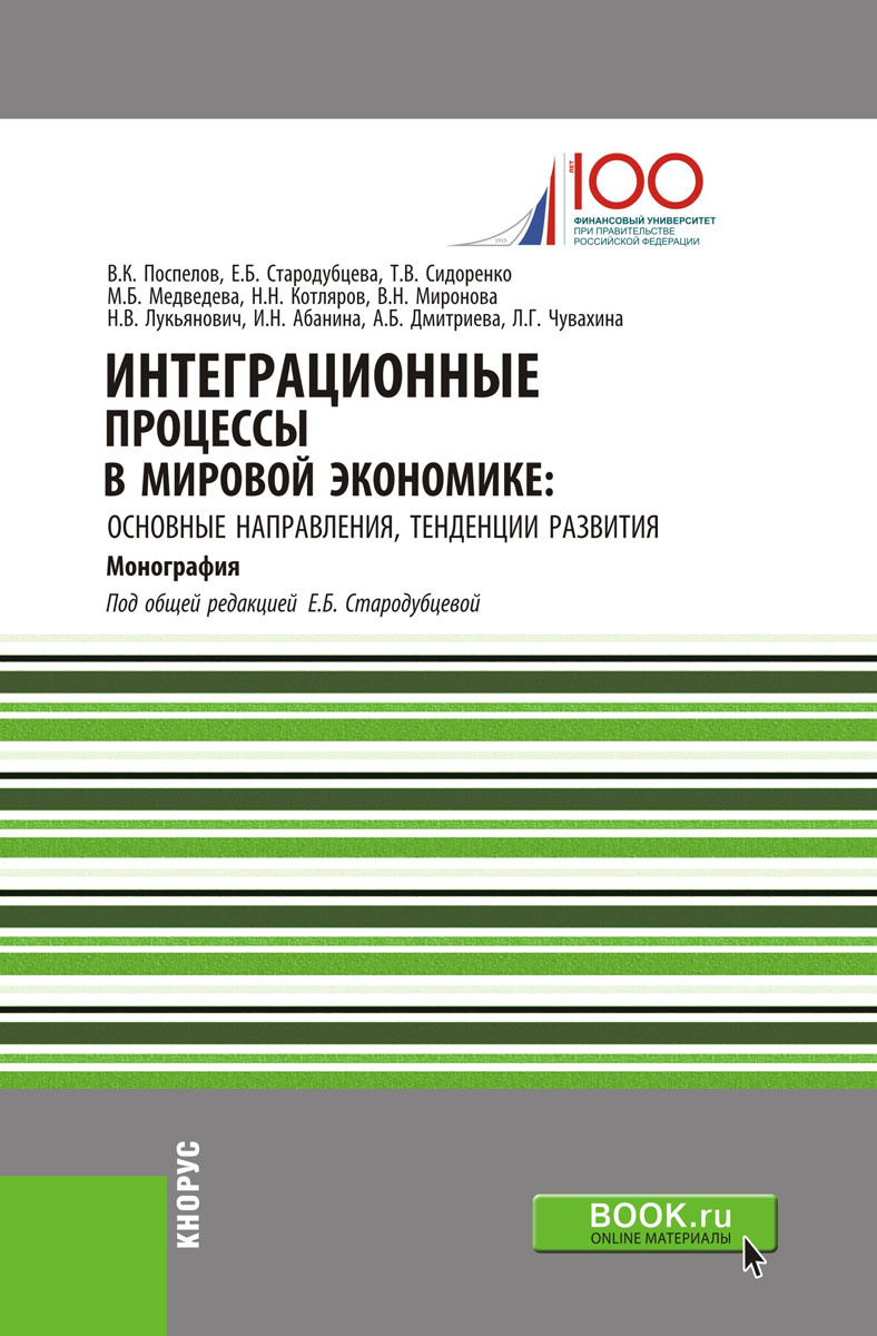 Интеграционные процессы в мировой экономике. Основные направления, тенденции развития | Чувахина Лариса #1