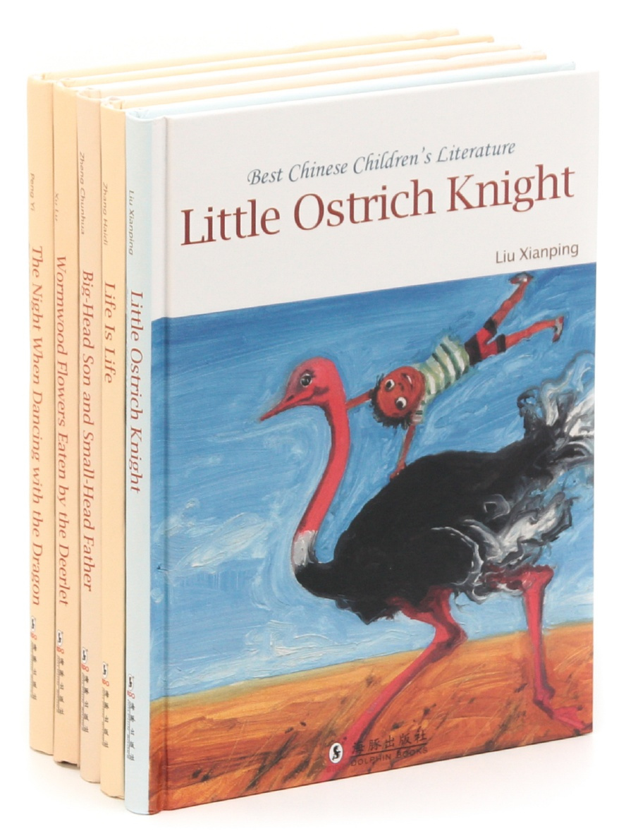 Best Chinese children's literature (комплект из 5 книг) #1