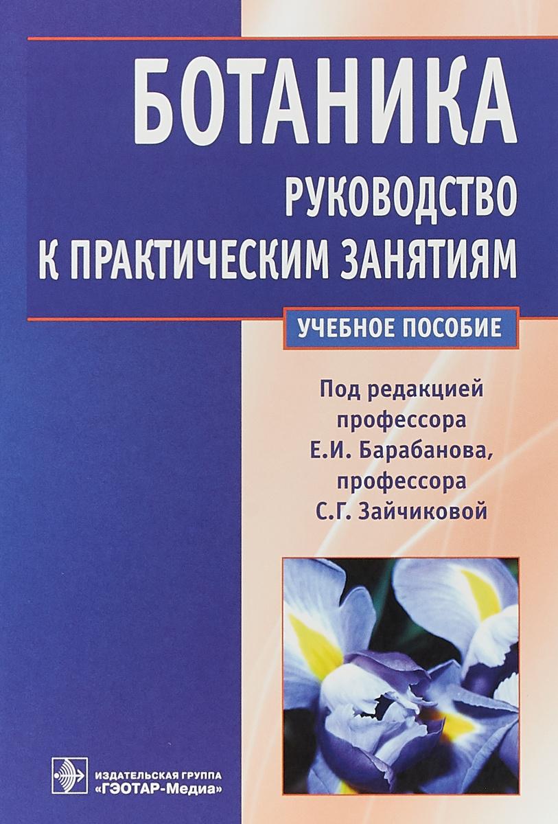Ботаника. Руководство к практическим занятиям #1