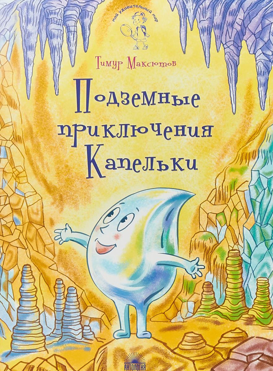 Подземные приключения Капельки | Максютов Тимур Ясавеевич  #1