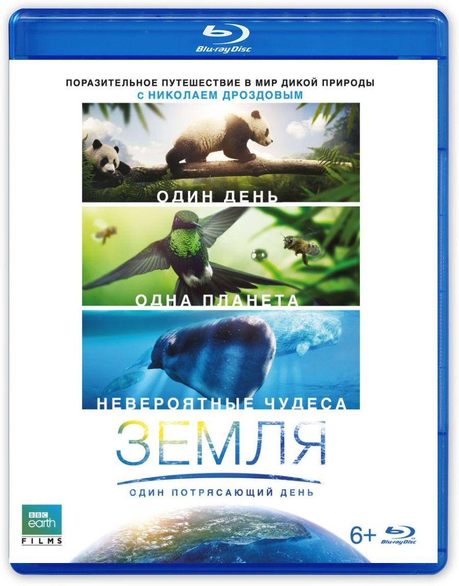 Земля: Один потрясающий день (Blu-ray) #1