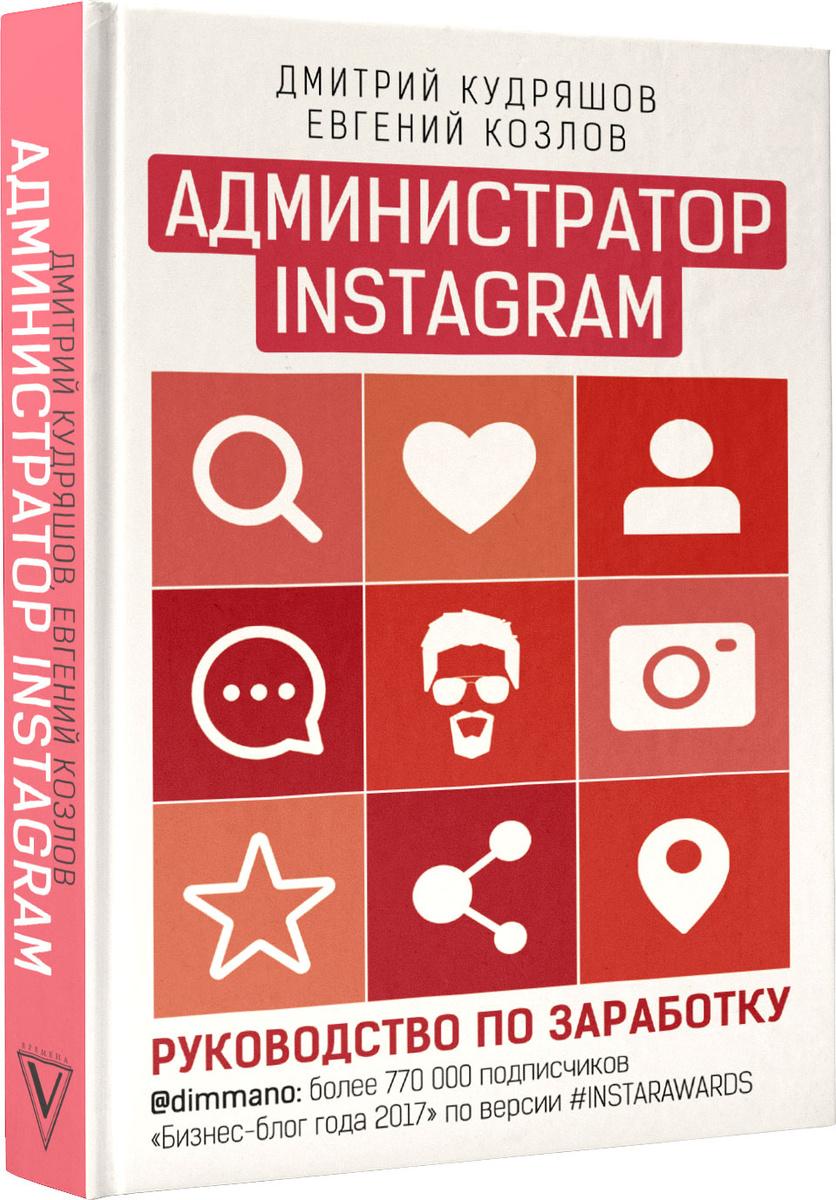 книга по заработку в интернете