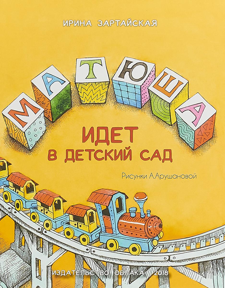 Матюша идёт в детский сад   Зартайская Ирина Вадимовна #1