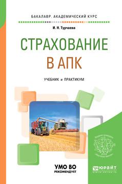Страхование в АПК. Учебник и практикум | Турчаева Ирина Николаевна  #1