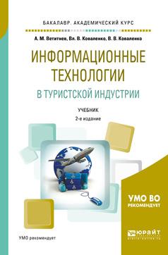 Информационные технологии в туристской индустрии. Учебник | Ветитнев Александр Михайлович, Коваленко #1