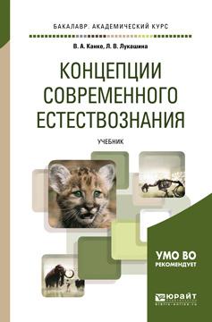 Концепции современного естествознания. Учебник | Канке Виктор Андреевич, Лукашина Лариса Викторовна  #1