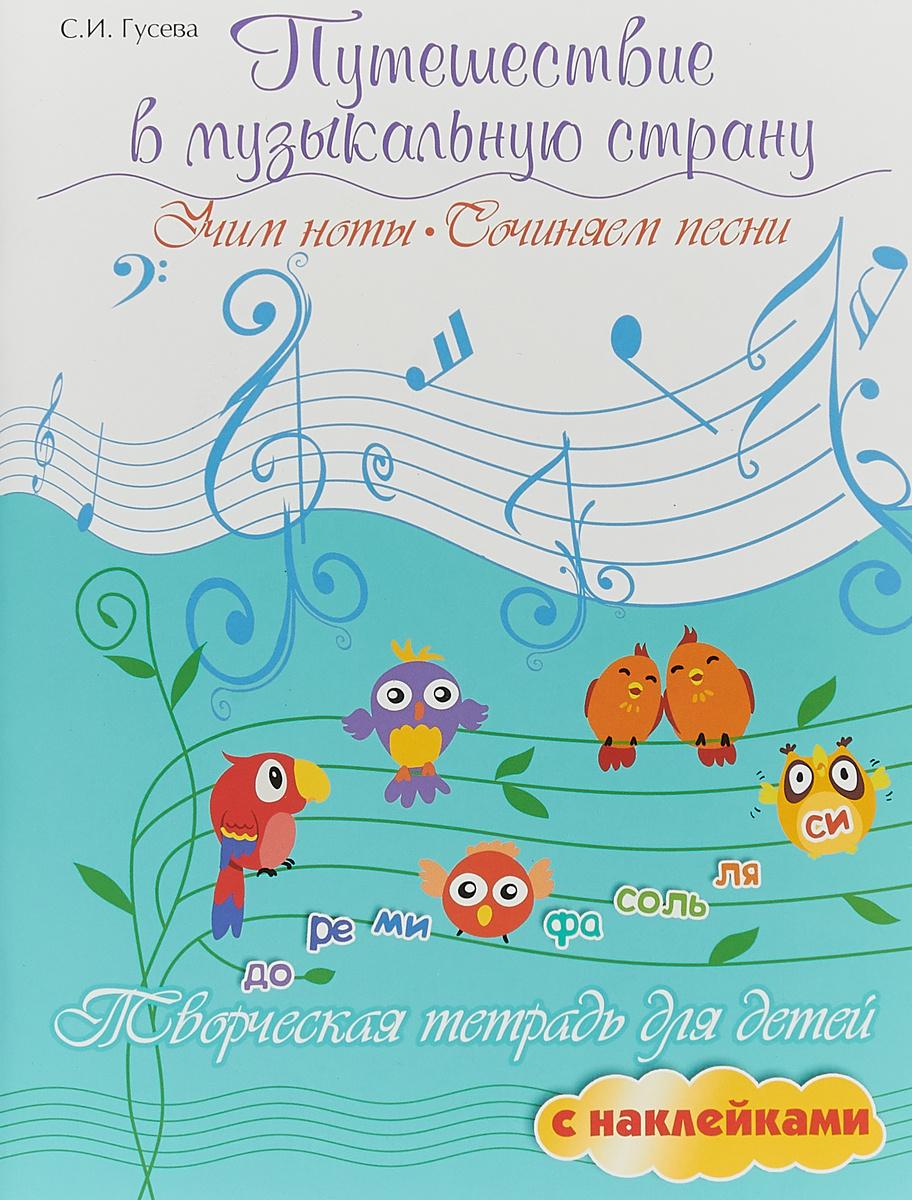 Путешествие в музыкальную страну. Учим ноты, сочиняем песни   Гусева Светлана Ивановна  #1