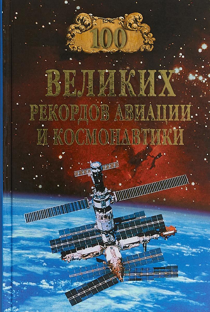 100 великих рекордов авиации и космонавтики   Зигуненко Станислав Николаевич  #1