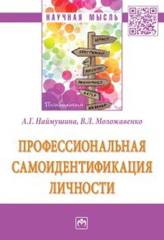 Профессиональная самоидентификация личности | Наймушина А. Г., Моложавенко В. Л.  #1