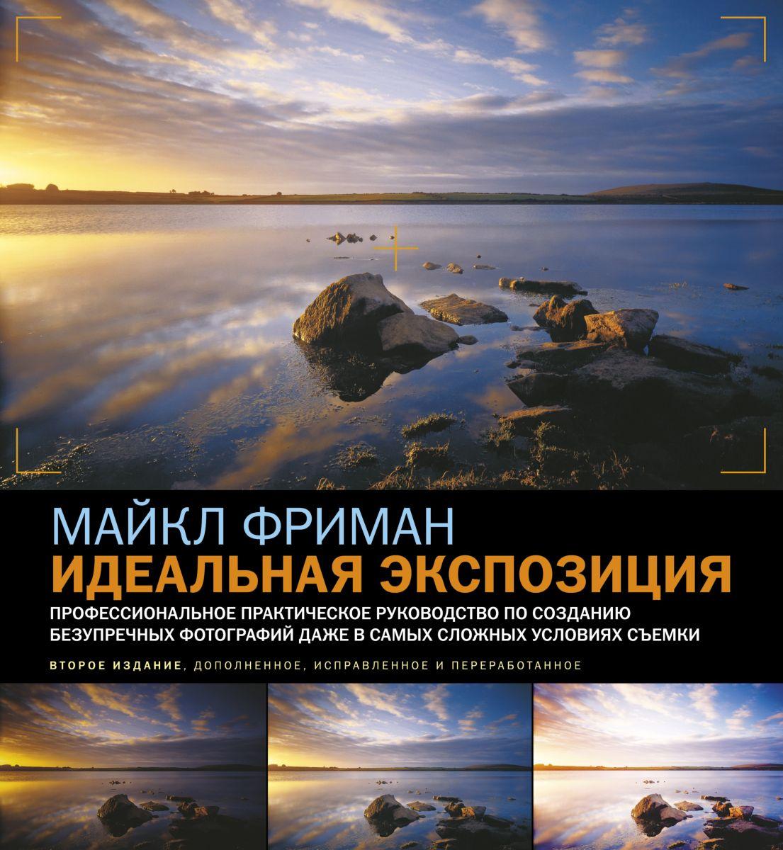 Идеальная экспозиция. Профессиональное практическое руководство по созданию безупречных цифровых фотографий #1