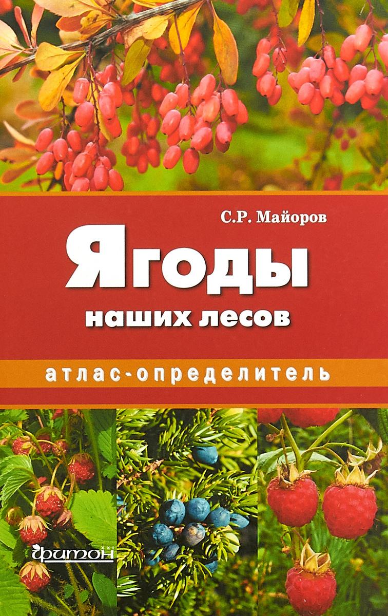 Ягоды наших лесов. Атлас-определитель | Майоров Сергей Робертович  #1
