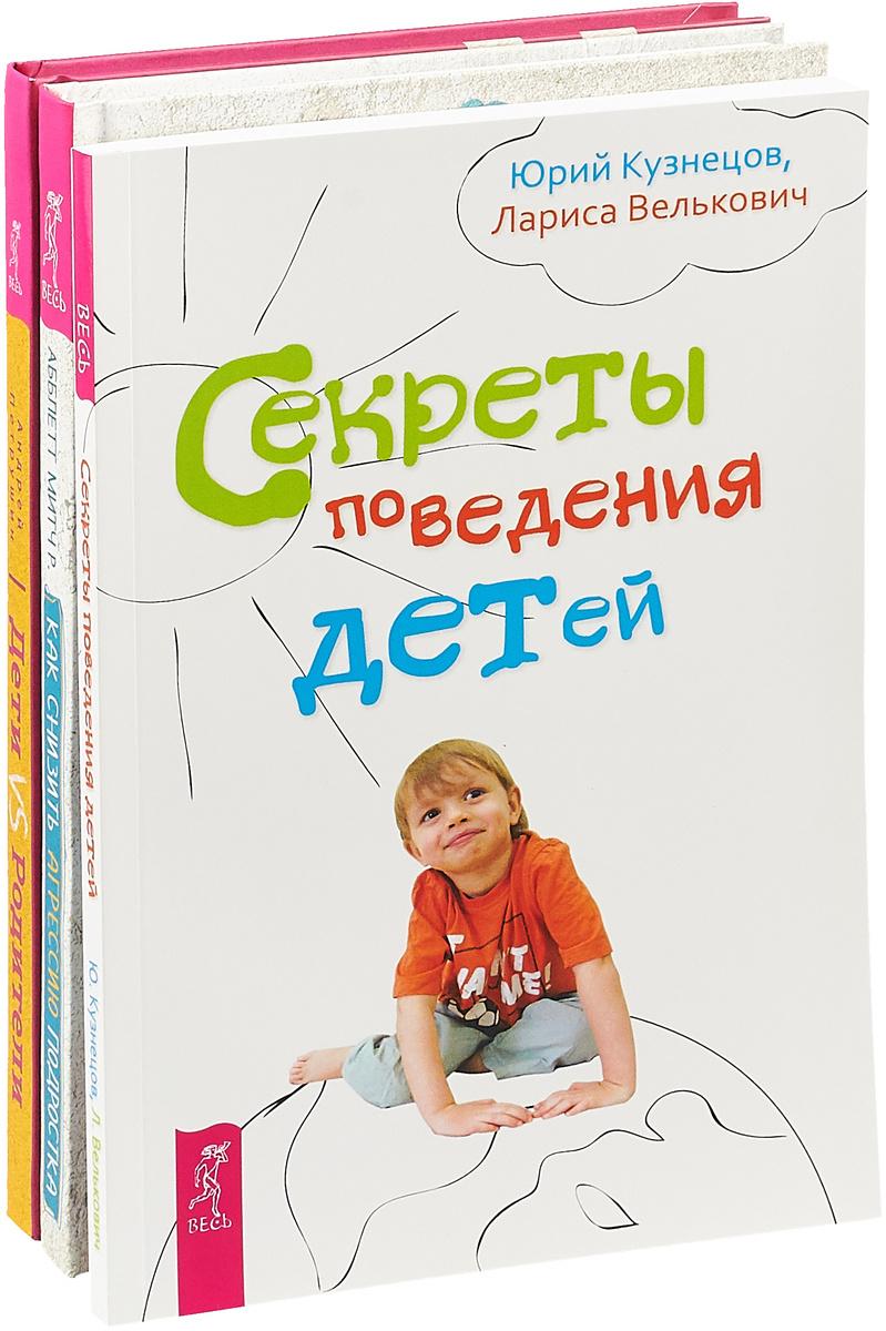 Как снизить агрессию подростка. Дети vs Родители. Секреты поведения (комплект из 3-х книг) | Митч Р. #1
