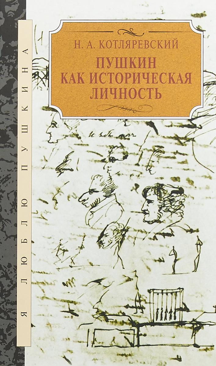 Пушкин как историческая личность | Котляревский Нестор Александрович  #1