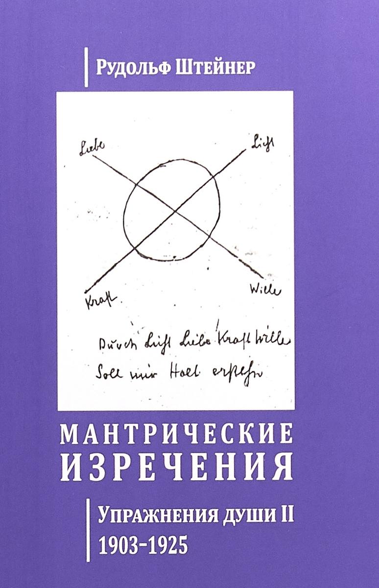 Мантрические изречения. Упражнения души II. 1903-1925 | Штайнер Рудольф  #1