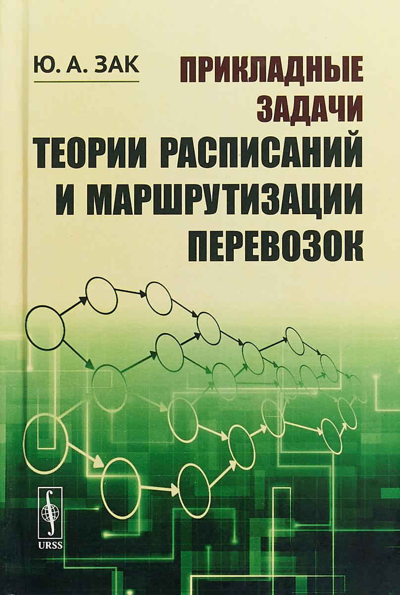 Прикладные задачи теории расписаний и маршрутизации перевозок | Зак Юрий Александрович  #1