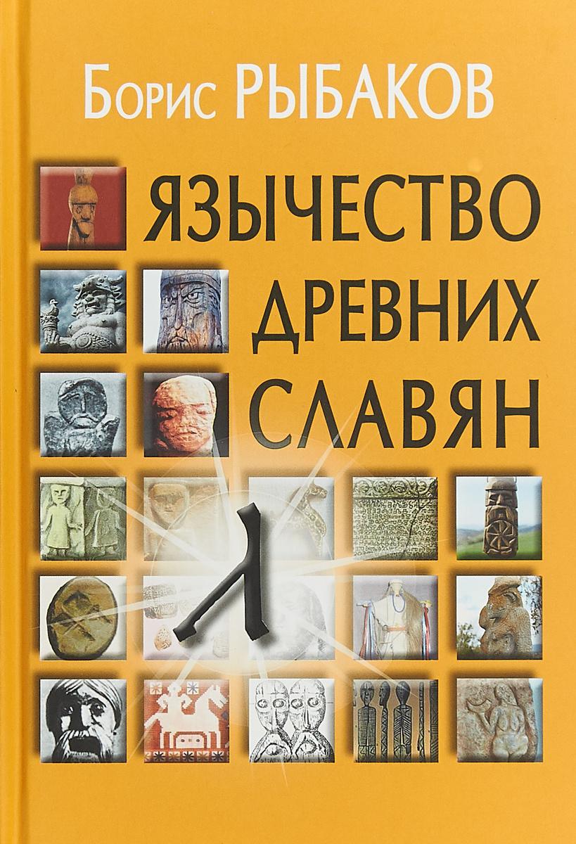 Язычество древних славян | Рыбаков Борис Александрович  #1