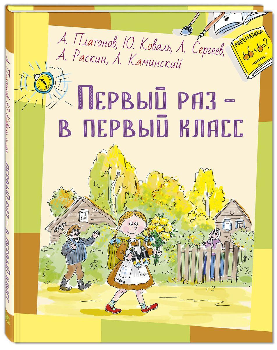 Первый раз - в первый класс | Раскин Александр Борисович, Сергеев Леонид Анатольевич  #1