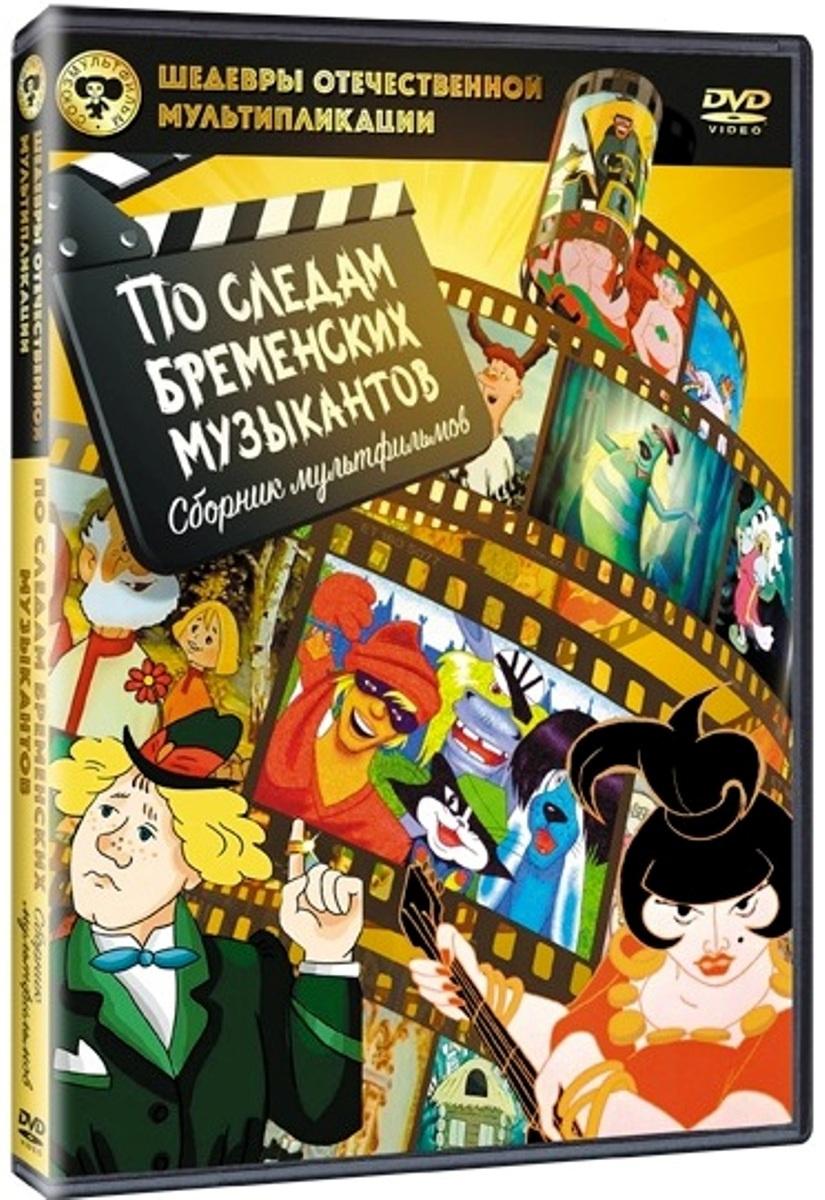Шедевры отечественной мультипликации: По следам Бременских музыкантов. Сборник мультфильмов  #1