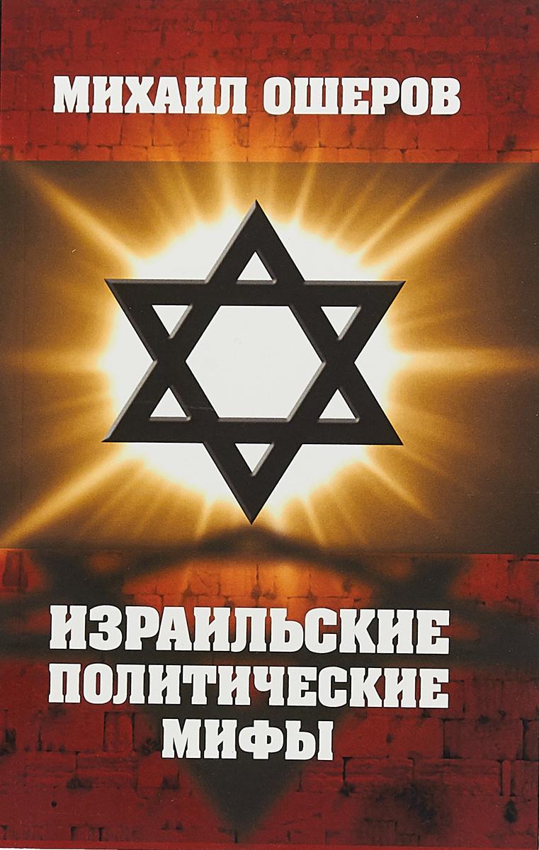 Израильские политические мифы | Ошеров Михаил Ефимович  #1