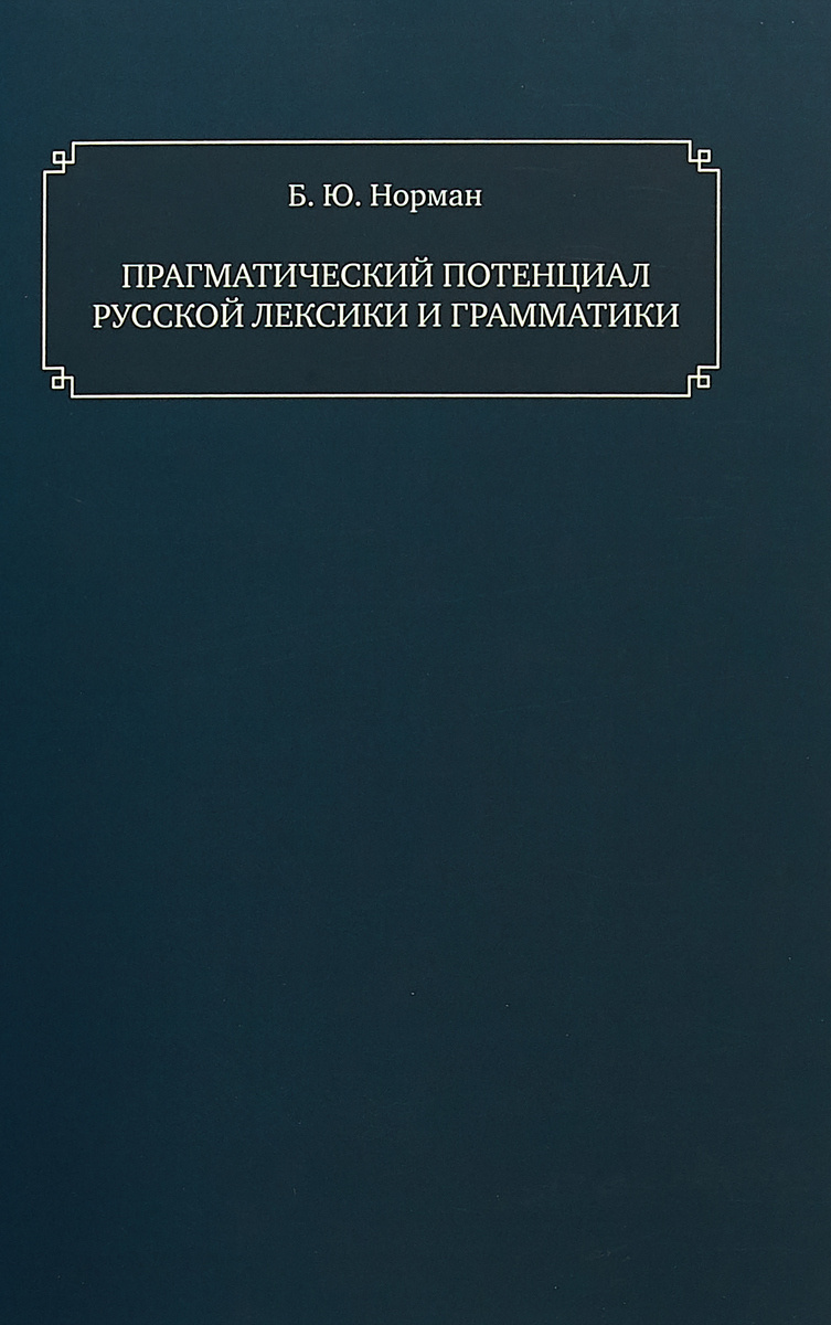 Прагматический потенциал русской лексики и грамматики | Норман Борис Юстинович  #1
