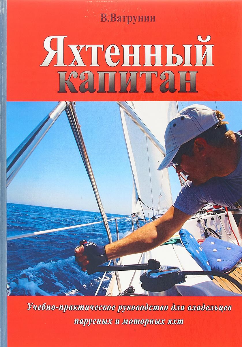 Яхтенный капитан. Учебно-практическое руководство для владельцев парусных и моторных яхт | Ватрунин Владимир #1