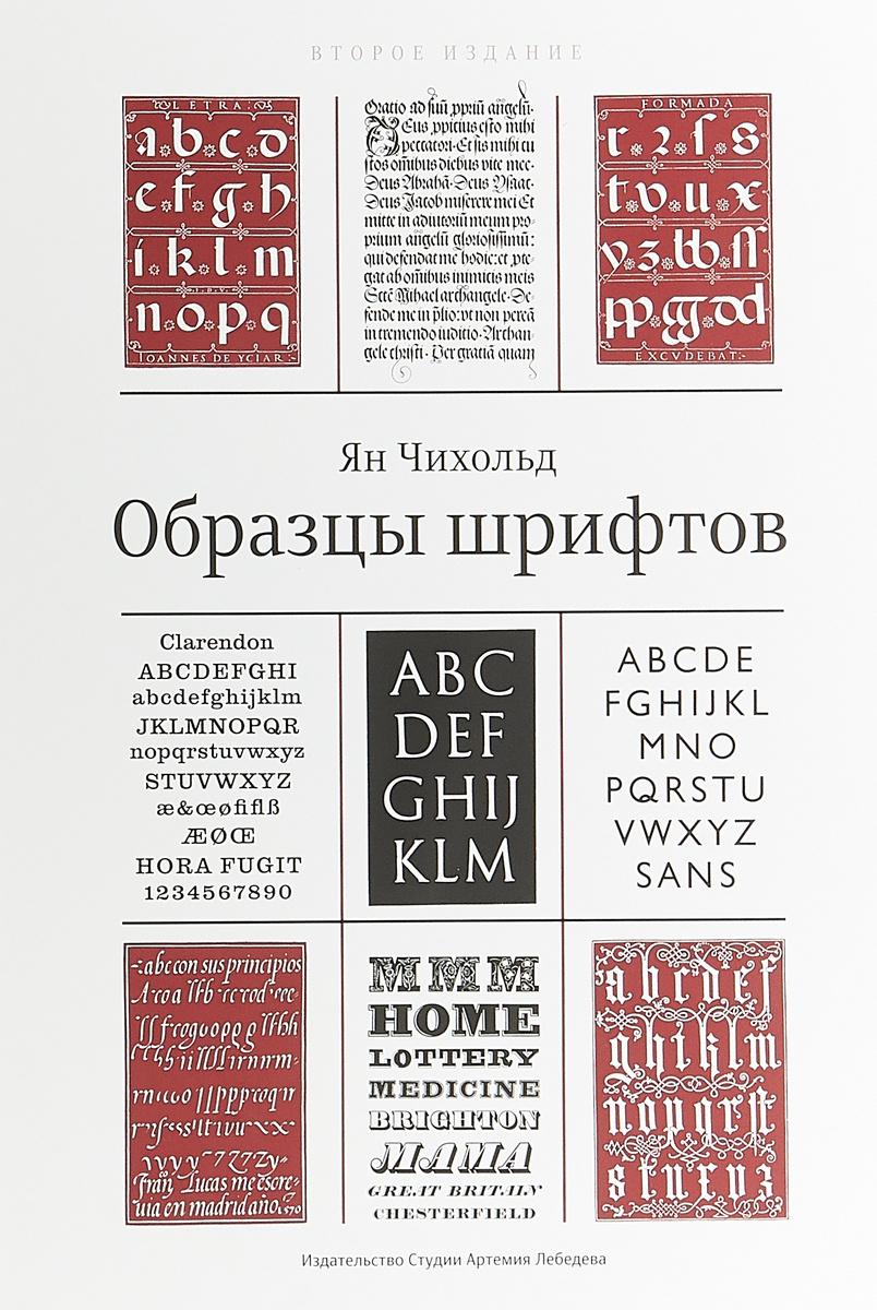 Образцы шрифтов | Чихольд Ян #1